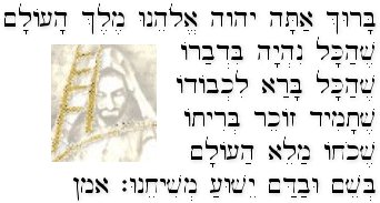 Shehakol...Messianic
